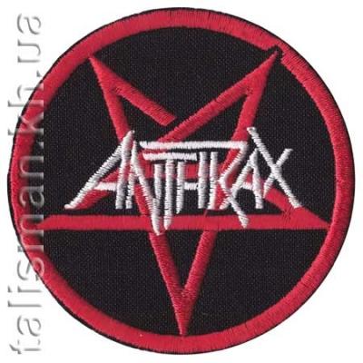 нашивка с вышивкой ANTHRAX 2 лого с пентой