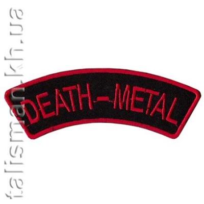 нашивка с вышивкой DEATH METAL