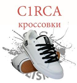 C1RCA Кроссовки