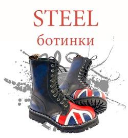 STEEL Ботинки
